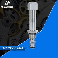 厂家提供 DAPV70-30比例型流量控制插装阀 电磁比例阀