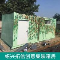 集装箱直销 住人集装箱 集装箱 专业定制办公集装箱
