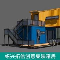 定制集装箱办公室 可拆式集装箱活动房 快拼型拼装箱房屋