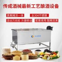 蒸粮摊凉一体机 酿酒配套设备 多功能蒸煮摊凉床 自由移动投料
