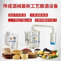 家用蒸酒设备 固态不锈钢酿酒设备 小型酿酒设备