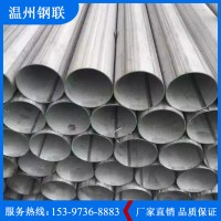 钢联 不锈钢工业焊接管  钢材厂家直销