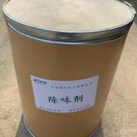 生产无味塑料除味剂 塑料除味剂 除味剂