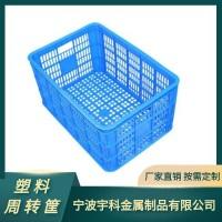 加厚塑料筐 宁波周转筐 塑料周转筐厂家 塑料周转筐周转箱