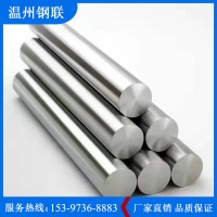 钢联 不锈钢棒圆钢 定制不锈钢圆钢 钢材厂家直销