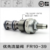 顺序阀FR10-39 螺纹式三通流量控制阀 优先调节阀优先阀