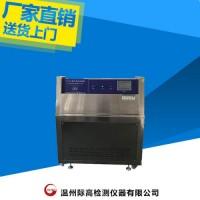YT1201型紫外老化试验箱  际高