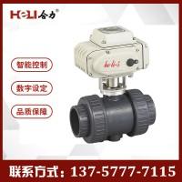 合力 供应电动球阀 电动执行器 电动PVC球阀