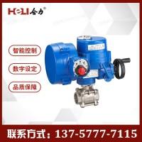 合力 供应电动球阀 电动执行器 防爆电动丝扣球阀