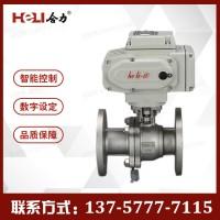 合力 供应电动球阀 电动执行器 电动法兰球阀