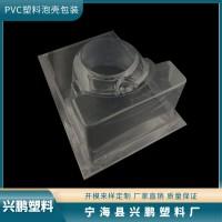 PVC塑料泡壳 塑料双泡壳 应急灯手电筒塑料吸塑包装 底+盖