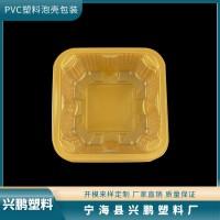 PVC塑料泡壳月饼盒底衬 塑料吸塑包装
