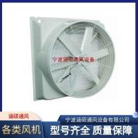 玻璃钢负压风机 玻璃钢轴流风机 工业厂房降温设备 涵硕设备