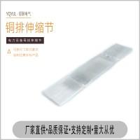 煜联电气 母线伸缩节 电抗器铝过渡板