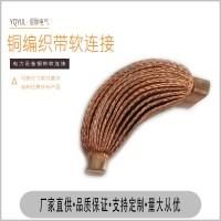 煜联电气 铜编织线 裸铜 带导电 带软连接接地线