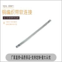 铜编织线软连接 镀锡铜导电接地 铜线软连接 可加工定制