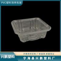 PVC塑料泡壳月饼盒透明底衬 塑料吸塑包装