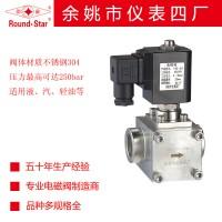 供应YSE系列不锈钢高压电磁阀 电磁阀供应