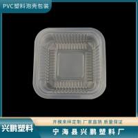 PVC塑料泡壳塑料月饼盒透明底衬 白色塑料吸塑包装