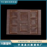 PVC塑料泡壳塑料多只月饼盒透明底衬 彩色塑料吸塑包装