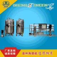 海德能直销纯水系统反渗透设备RO纯净化去离子水工程时产10吨