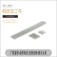 煜联电气 冲压件机械加工电池折弯硬连接件铜排电池配件可定制