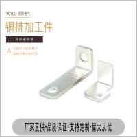 煜联电气铜排电池配件冲压件机械加工电池折弯连接件可定制