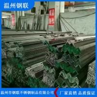 厂家现货 不锈钢角钢 钢联不锈钢 多型号不锈钢角钢 可定做