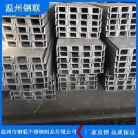 厂家现货不锈钢槽钢 钢联不锈钢 多型号不锈钢槽钢支持定做