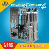 海德能HDNRO-500L反渗透去离子水设备纯水机水处理设备