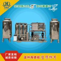 海德能消毒液洗手液口罩清洗专用RO纯化水设备时产0.25吨