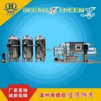 海德能全自动反渗透纯净化水处理机设备时产8吨带软化水