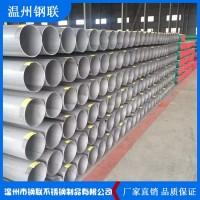 温州钢联304/316不锈钢无缝管不锈钢卫生焊管不锈钢管制品