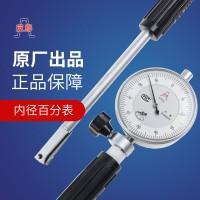 上海安亭上自九高精度护桥式内径量表 内径百分表