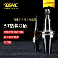 森泰英格BT热装刀柄加工中心刀柄高精度全能刀柄BT40