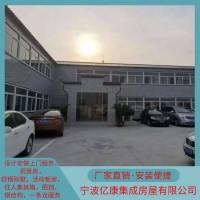 宁波活动板房 工地工厂工人专用活动板房 经久耐用