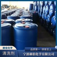 低闪点碳氢清洗剂 环保溶剂油 环保无毒碳氢清洗剂