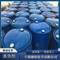 超声波铜专用碳氢清洗剂 超声波铝专用碳氢清洗剂