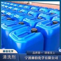 钢铁专用清洗剂 碳化水素 防锈碳氢清洗剂
