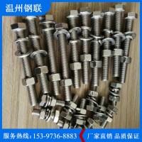 温州钢联 不锈钢标准件 304/316不锈钢制造 量大从优