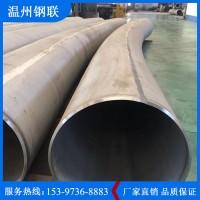 浙江钢联 不锈钢工业焊管 多口径不锈钢焊管 厂家非标定制