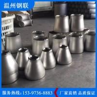 钢联 厂家直销 不锈钢管件 不锈钢大小头 定制各型号管件