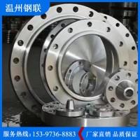 浙江钢联 厂家定制 不锈钢法兰 不锈钢管件