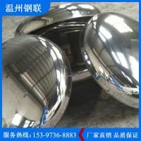浙江钢联 不锈钢封头 不锈钢管件,厂家定制各型号封头