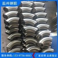 浙江钢联 不锈钢弯头 不锈钢管件 304/316厂家直销定制