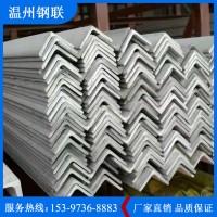 浙江钢联 不锈钢角钢  优良材质保证 厂家定制
