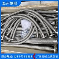 浙江钢联 不锈钢金属软管 304/316金属软管 厂家直销
