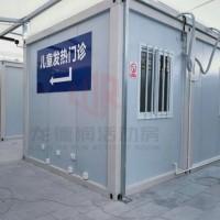 集装箱诊疗室 方舱医院 医用移动方舱 供应厂家