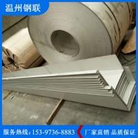 温州钢联供应多型号槽钢不锈钢槽钢量大从优304 316L
