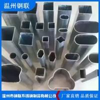 温州钢联 不锈钢异型管 定制不锈钢异型管盘管 多切口异型管